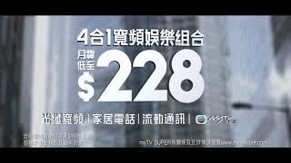 香港寬頻 X 曹星如 - 四合一寬頻娛樂組合電視廣告 2017