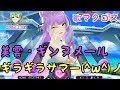 【歌マクロス】ギラギラサマー(^ω^)ノ/美雲・ギンヌメールver.