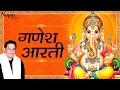 Sukh Karta Dukh Harta | Anup Jalota | Ganpati Aarti | Devotional Songs | Nupur Audio