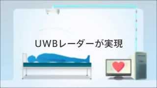 超広域帯無線(UWB)の研究開発ビデオ