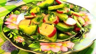 Легкий овощной салат из огурцов и редиса .Летний салат .