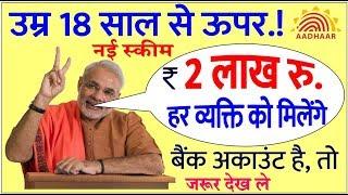 Bank खाता हैं तो PM मोदी सरकार की इस new स्कीम से सभी को मिलेंगे ₹ 2 लाख: latest Narendra modi news