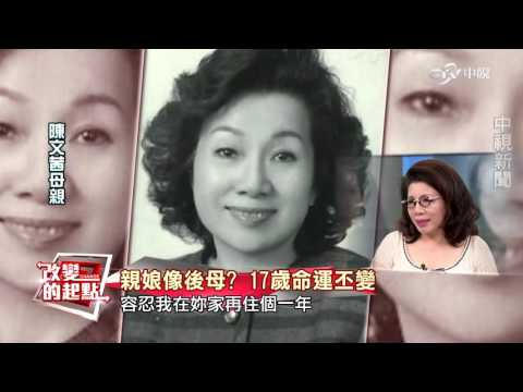 【中視新聞】醫生曾說活不過30歲?! 陳文茜被外婆帶大