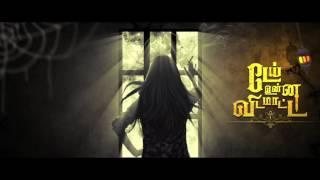 Dai Unna Vidamatta | Ghost Movie | Motion Picture
