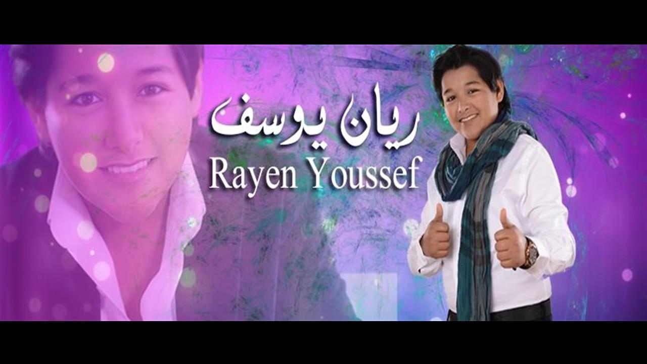 rayen youssef mp3