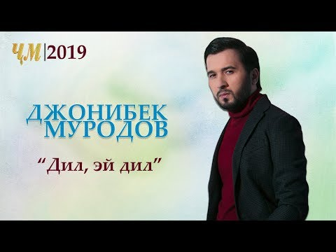 Jonibek Murodov - Dil, Ey Dil 2019 (Music Version)