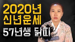 ◆ 닭띠 신년운세사주 ◆  2020년 57년생 64세 닭띠 신년운세사주