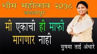 Sushma Tai Andhare speech bhim mahotsav 2018