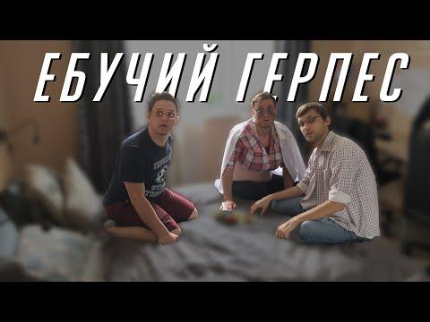 ЕБУЧИЙ ГЕРПЕС
