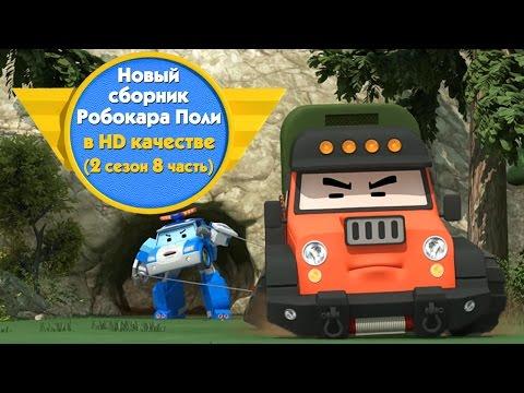 Робокар поли 2 мультфильм
