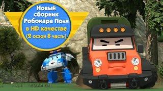 Робокар Поли - Новые серии про машинки - Cборник (2 сезон 8 часть) в HD качестве