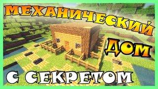 Секретный дом в Майнкрафт. Маленький механический дом в Minecraft. Как построить дом?(Карта - http://catcut.net/05a3 *ВСЕ МОИ РОЛИКИ - https://www.youtube.com/channel/UCfy0taHNMMvhQPTkrNx-mUw/videos *ВСЕ МОИ ПЛЕЙЛИСТЫ ..., 2016-07-05T14:17:26.000Z)