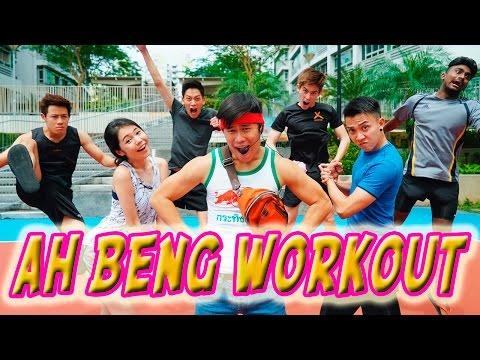 Ah Beng Workout | Eden Ang