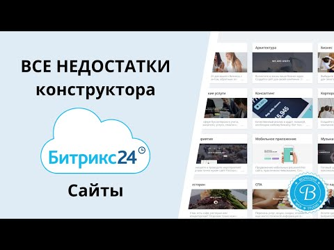 Битрикс24.Сайты - все недостатки и подводные камни этого бесплатного конструктора сайтов