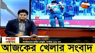 Bangla Sports News 21 October 2018 Bangla Latest Sports News Today BD Criceket News bd SportsTV