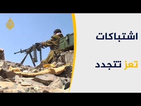 بعد تعليق الحملة الأمنية.. اشتباكات تعز تتجدد وإعدامات ميدانية  - نشر قبل 33 دقيقة