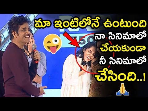Akkineni Nagarjuna Making Fun On his Niece Supriya At Goodachari Movie Successmeet  NSE