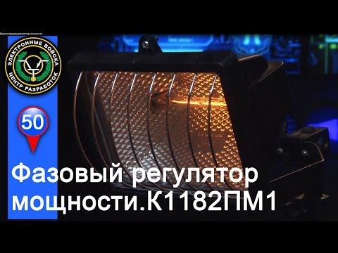 К1182ПМ1 - фазовый регулятор мощности   демонстрация работы на нагрузке в 1 кВт