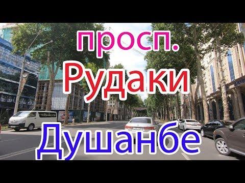 Душанбе, просп. Рудаки, центральная улица