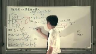96…極板間への誘電体の挿入/『秘伝の物理問題集High』