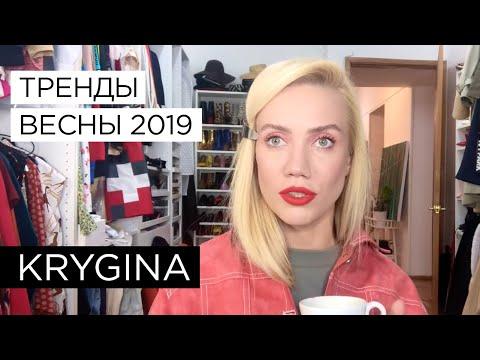 """Елена Крыгина """"Тренды весеннего макияжа 2019"""""""