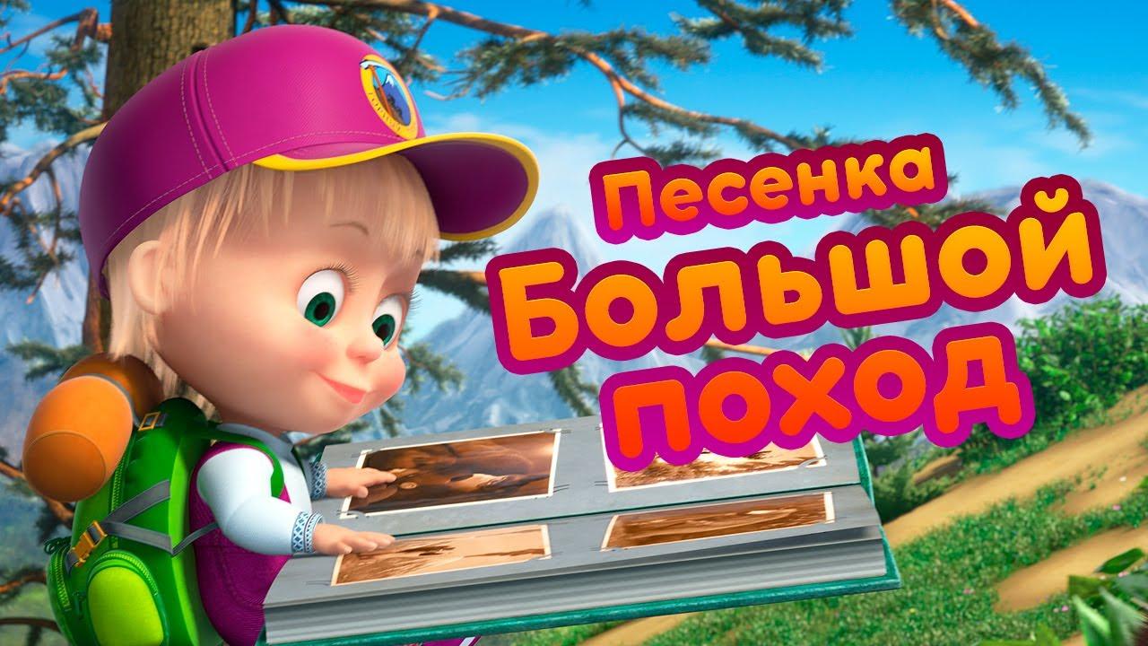 """Маша и Медведь - ⛺ Песенка """"Большой Поход"""" 🏞️🧭🎶 Новая песня из нового сезона!"""