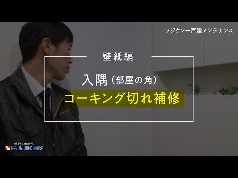 【戸建メンテナンス】壁紙編!入隅(部屋の角)のコーキング切れ補修