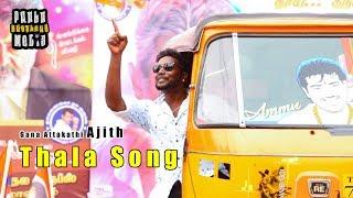 Gana Attakathi Ajith | Thala Birthday Song | PBM