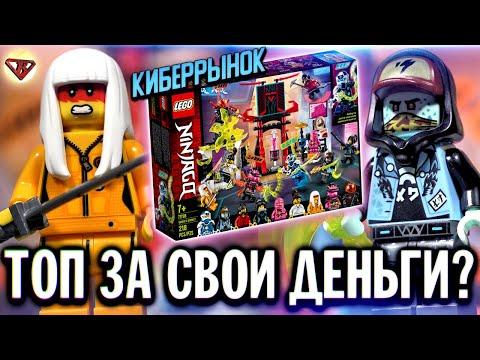 LEGO Ninjago 71708 Киберрынок Обзор. Ниндзяго 12 сезон ...