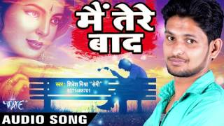 Latest Hindi Sad Song - Mai Tere Baad - मै तेरे बाद - Shivesh Mishra