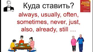 Куда ставить наречия: always, usually, often, sometimes и т.д.?