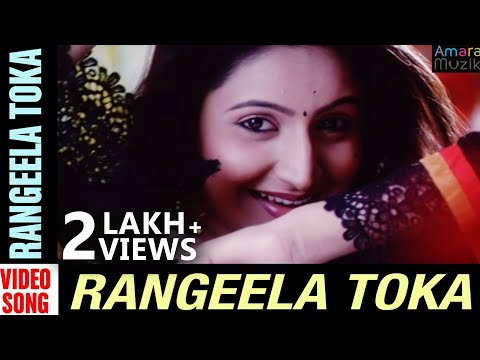 Rangeela Toka Odia Movie    Rangeela Toka   Video Song   Papu Pum Pum, Debajani