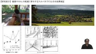 【農学部】上原三知准教授(造園学研究室)2021オープンラボ動画