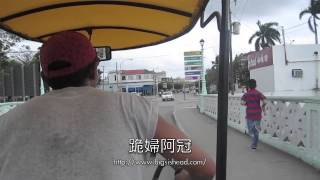 Cuba古巴第15天搭三輪車