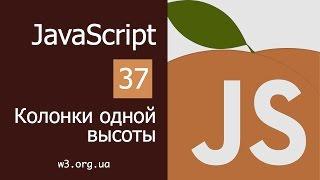 Уроки JavaScript 37. Делаем колонки равной высоты