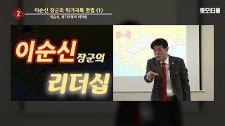 [인문학 강좌] 이순신 장군의 리더십