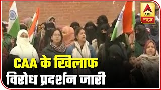 Protest Continues Against CAA, NRC Across The Country | ABP News