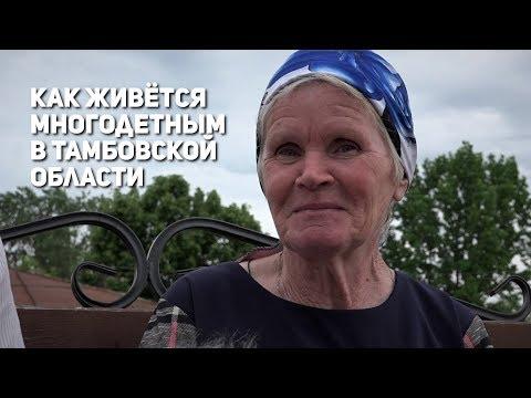 Как живётся многодетным в Тамбовской области