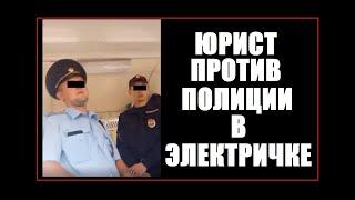 Юрист против полиции и контролёров в электричке. Что делать, если пришла полиция