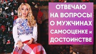 Отвечаю на вопросы о мужчинах, самооценке и женсом достоинстве. Мила Левчук