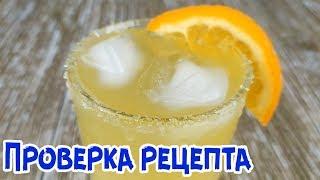 Проверяем Турецкий Лимонад, самый вкусный рецепт лимонада!!
