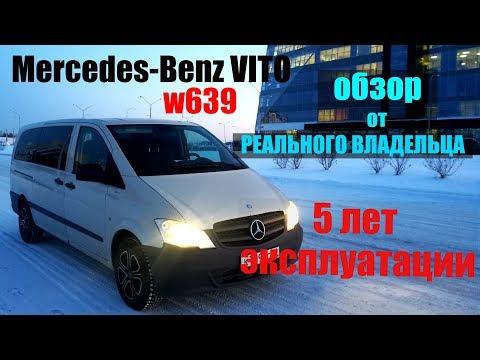 Mercedes Vito W639 - 5 лет владения. Обзор от владельца