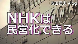 【Vlog】NHKは民営化できる