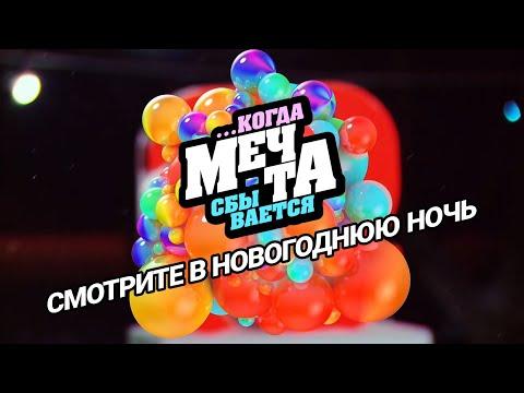 Когда мечта сбывается! Новогодняя трансляция ТРК Удмуртия
