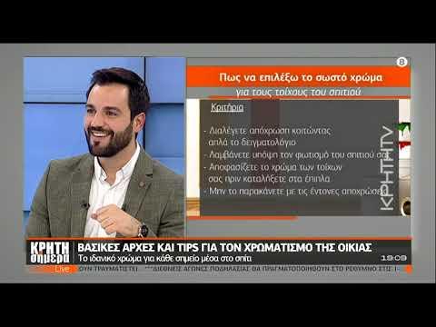 Βασικές αρχές και tips για τον σωστό χρωματισμό της οικίας – Π. Χατζησταύρος στην εκπομπή ''Κρήτη