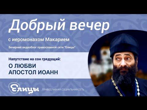 Святитель Иоанн Шанхайский и Сан-Францисский /