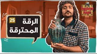 ديستوبيا عربي - الموسم الثالث -  الحلقة 5 | الرقة المحترقة