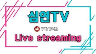 리니지2M [심연TV] 1/23 바이움8 뻥형 48번째 신화도전 성공! 축하드려요~!