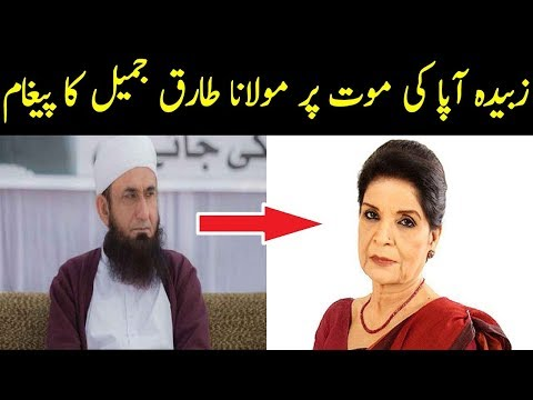 Important Bayan Of Mulana Tariq Jameel About Zubaida Tariq