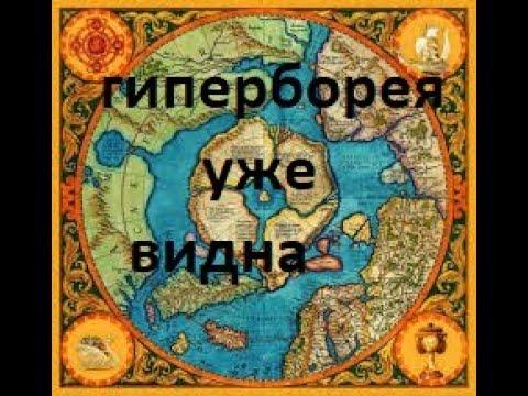 __ SOS __ СРОЧНО  ГИПЕРБОРЕЯ ВИДНА __